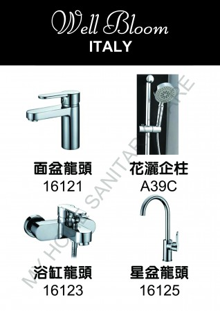 Well Bloom Italy 161系列龍頭優惠套裝(161A4)