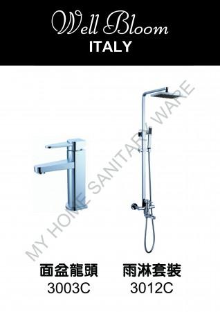 Well Bloom Italy 300系列鍍鉻色龍頭連雨淋套裝 (300CR)