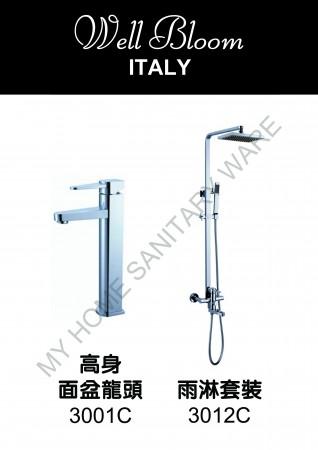 Well Bloom Italy 300系列鍍鉻色龍頭連雨淋套裝 (300CR2)
