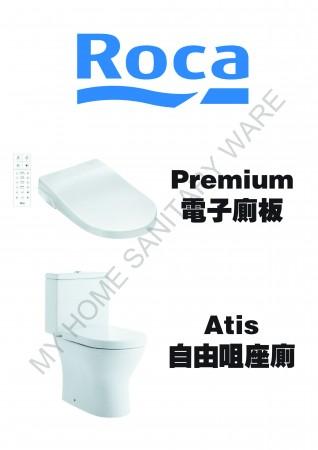 ROCA Atis分體式自由咀座廁連Premium電子廁板套裝(AtisPremium)