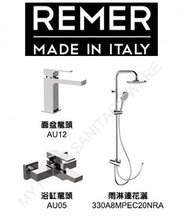REMER Absolute 雨淋龍頭套裝 (AU12+AU05+330A8MPEC20NRA)