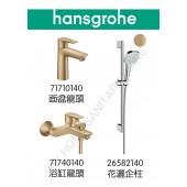 Hansgrohe TailsE 青銅色龍頭3件套裝(71710140+71740140+26582140)