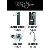 Well Bloom Italy 161系列龍頭優惠套裝(161B4)
