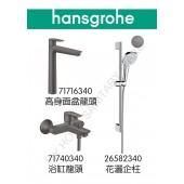 Hansgrohe TailsE 黑鋼色龍頭3件套裝(71716340+71740340+26582340)