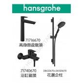 Hansgrohe TailsE 啞黑色龍頭3件套裝(71716670+71740670+28632670+26520670)