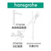 Hansgrohe TailsE 白色龍頭3件套裝(71716700+71740700+28632700+26520700)
