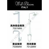 Well Bloom Italy 熱賣700系列純白龍頭連雨淋套裝(700MWR2)