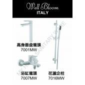 Well Bloom Italy 熱賣700系列純白龍頭套裝(700MW2)