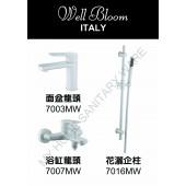 Well Bloom Italy 熱賣700系列純白龍頭套裝(700MW)