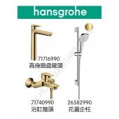 Hansgrohe TailsE 金色龍頭3件套裝(71716990+71740990+26582990)