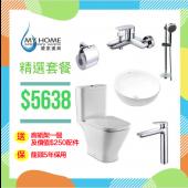 浴室超值精選套餐 (SETB-5638)
