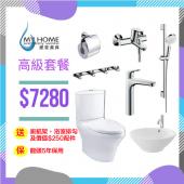 浴室超值高級套餐 (SETC-7280)