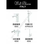 Well Bloom Italy 400系列白叻4件龍頭套裝(400A4)