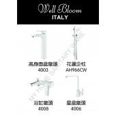 Well Bloom Italy 400系列白叻4件龍頭套裝(400B4)