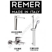 REMER Dream 3件龍頭套裝 (D11L+D05+315R318F4A)