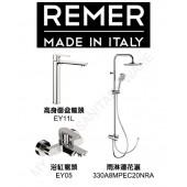 REMER Energy 雨淋龍頭套裝 (EY11L+EY05+330A8MPEC20NRA)