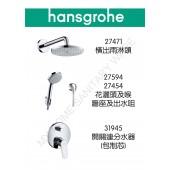 Hansgrohe入牆式淋浴套裝(HGWS1)