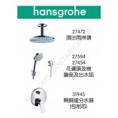 Hansgrohe入牆式淋浴套裝(HGWS2)