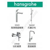 Hansgrohe Focus 龍頭4件套裝(31531+31940+26532+31820000)