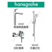 Hansgrohe Focus龍頭3件套裝(31531+31940+26532)