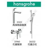 Hansgrohe Focus 龍頭3件套裝(31531+31960+26532)