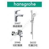 Hansgrohe Focus龍頭3件套裝(31607+31940+26532)