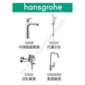 Hansgrohe Focus 龍頭4件套裝(31608+31940+26532+31820000)