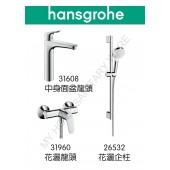 Hansgrohe Focus 龍頭3件套裝(31608+31960+26532)