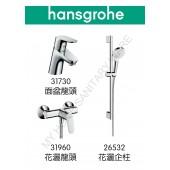 Hansgrohe Focus 龍頭3件套裝(31730+31960+26532)
