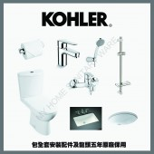 Kohler浴室優惠套餐(KOHLERSET1)