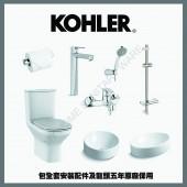Kohler浴室高級套餐(KOHLERSET2)