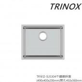 Trinox不銹鋼小圓角枱下星盆 (TR1612) 490 x 400 x 200mm