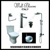 Well Bloom Italy浴室時尚套餐(WBSETBD2)