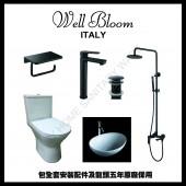Well Bloom Italy浴室時尚套餐(WBSETPB2)